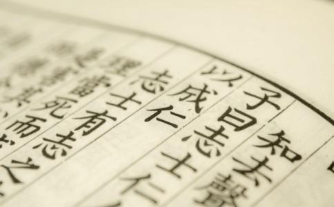 盛字康熙字典笔画_五行属性_寓意解释-尚名网-物品,
